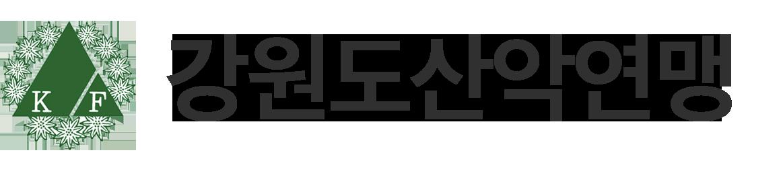 강원도산악연맹